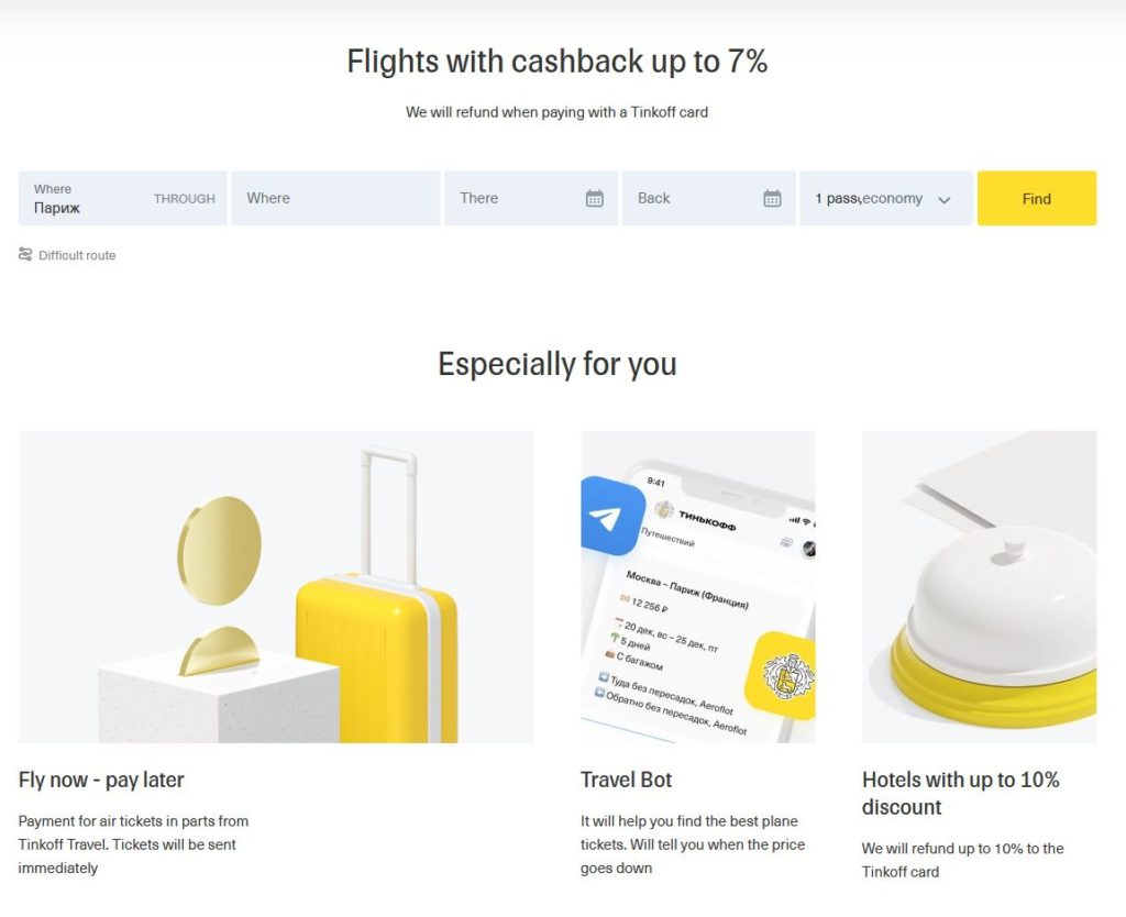 Tinoff Travel website